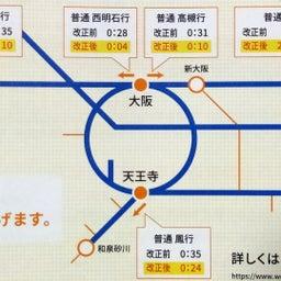 画像 「新しい日常と共に」今春のJR西日本ダイヤ改正 の記事より 6つ目