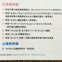 画像 「新しい日常と共に」今春のJR西日本ダイヤ改正 の記事より 3つ目