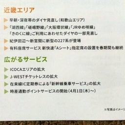 画像 「新しい日常と共に」今春のJR西日本ダイヤ改正 の記事より 4つ目