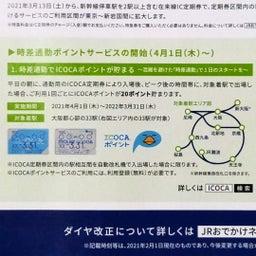 画像 「新しい日常と共に」今春のJR西日本ダイヤ改正 の記事より 8つ目