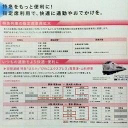 画像 「新しい日常と共に」今春のJR西日本ダイヤ改正 の記事より 10つ目