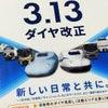 「新しい日常と共に」今春のJR西日本ダイヤ改正の画像