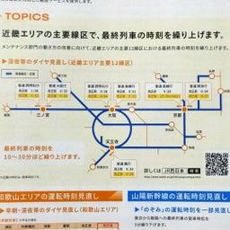 画像 「新しい日常と共に」今春のJR西日本ダイヤ改正 の記事より 5つ目