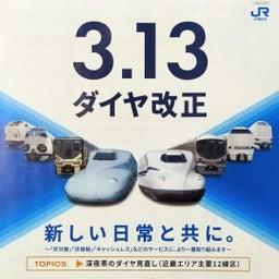 画像 「新しい日常と共に」今春のJR西日本ダイヤ改正 の記事より 2つ目