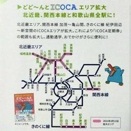 画像 「新しい日常と共に」今春のJR西日本ダイヤ改正 の記事より 7つ目