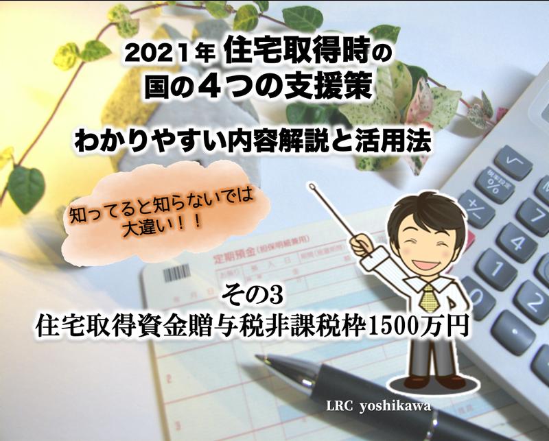 贈与税非課税枠最大1500万円 吉川浩一