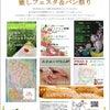 2/20(土)癒しフェスタ&パンまつりを開催しますの画像