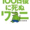 100日後に死ぬワニ アニメ映画化の画像