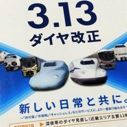 画像 「新しい日常と共に」今春のJR西日本ダイヤ改正 の記事より 12つ目