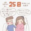 【出産予定日まで、あと25日】夫と話して泣きそうになった話の画像