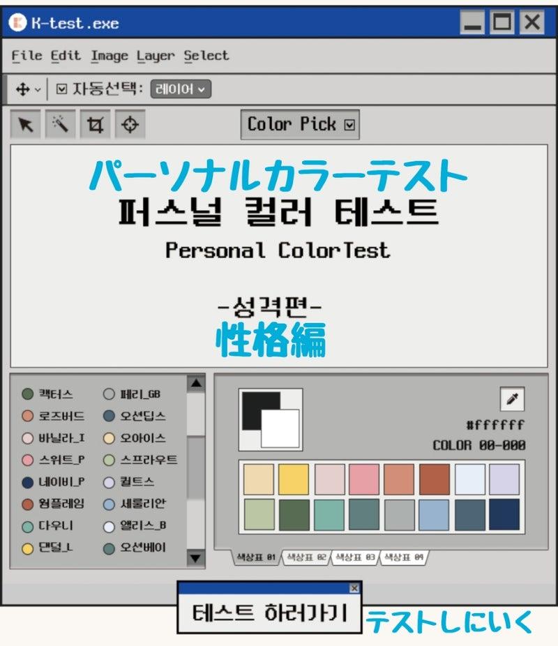 パーソナル カラー テスト パーソナルカラー自己診断 あなたをきれいに魅せる色はこれ!