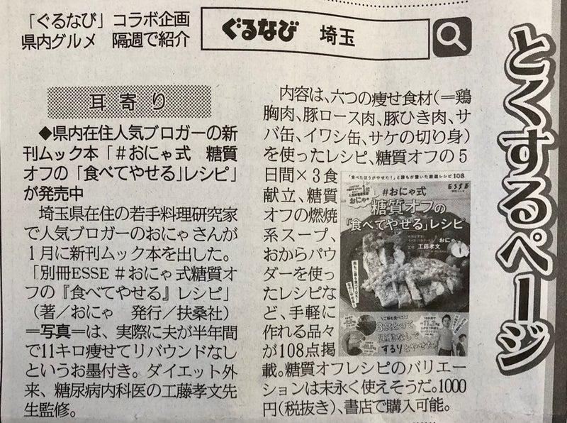 埼玉 新聞