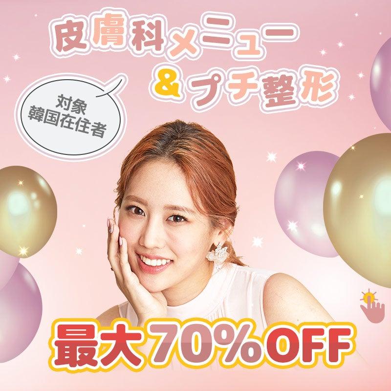 ウルセラ 韓国美容 皮膚管理 美容施術 レーザー
