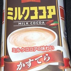 森永ミルクココアかすてら(セブンイレブンで購入)の画像