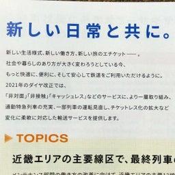 画像 「新しい日常と共に」今春のJR西日本ダイヤ改正 の記事より 13つ目