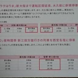 画像 「新しい日常と共に」今春のJR西日本ダイヤ改正 の記事より 11つ目