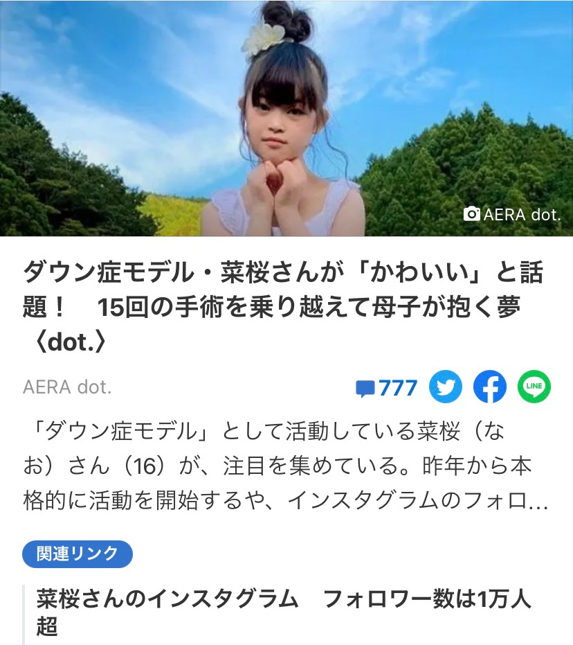 インスタ 桜 ダウン症 菜 モデル 松本潤 元カノがイメージダウン不可避の「暴露本」出版へ
