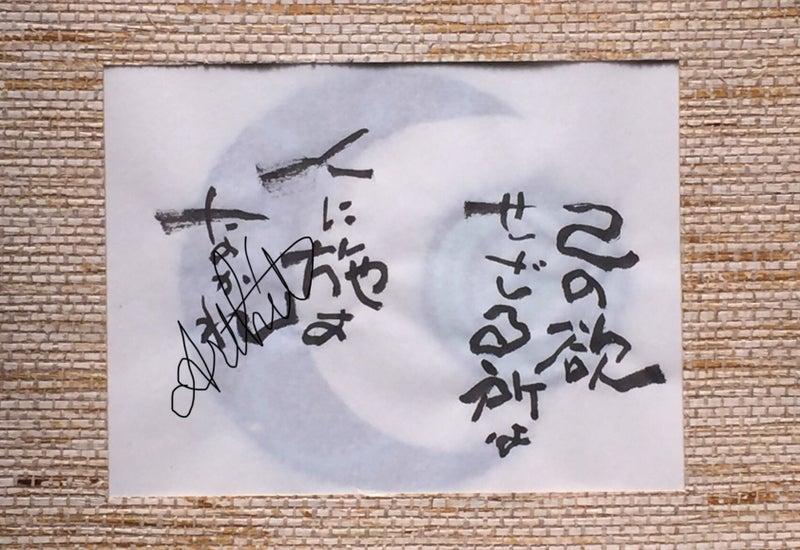 言の葉アート「己の欲せざる・・・」   槌川茂雄の「言の葉アート」へ ...
