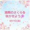 【桜咲く♪ぐちゃぐちゃ遊び体験会】長かった一年の締めくくりに満開の桜を咲かせよう♪の画像