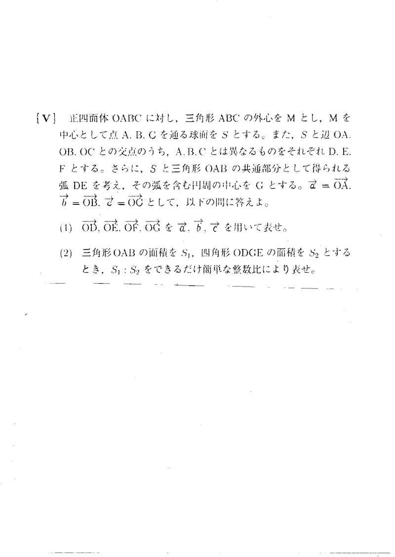 早稲田 大学 解答 速報