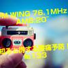 FM WING 76.1MHz AM8:20~ 「知ると得する腰痛予防!」№133の画像