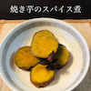 焼き芋のスパイス煮/少し先の未来のためにの画像