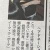 北海道新聞に紹介されました!の画像
