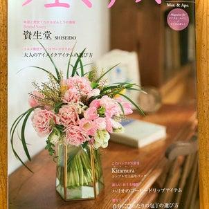 小田急百貨店会報誌『フェミナス』の画像