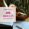 【人気No.1】適職ホロスコープの画像