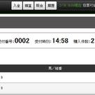 ★大井9R複勝3680円的中の記事より