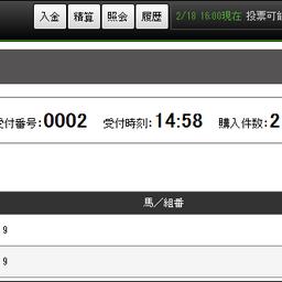画像 ★大井9R複勝3680円的中 の記事より