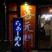 喜元門 研究学園店