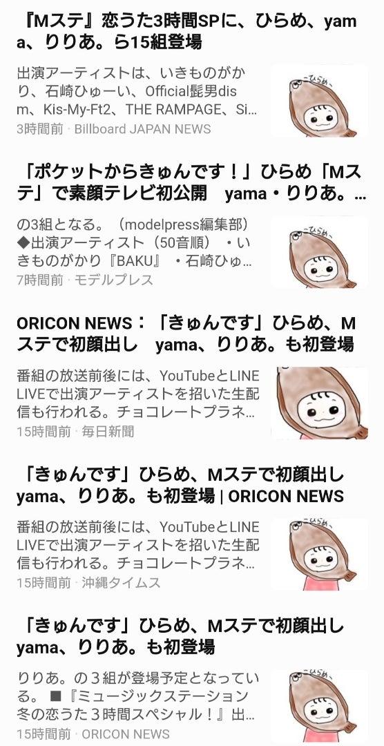 """Yama m ステ 『Mステ』ミステリアス歌手""""yama""""の態度が悪い? 今週の""""テレビ事件簿""""ランキング"""