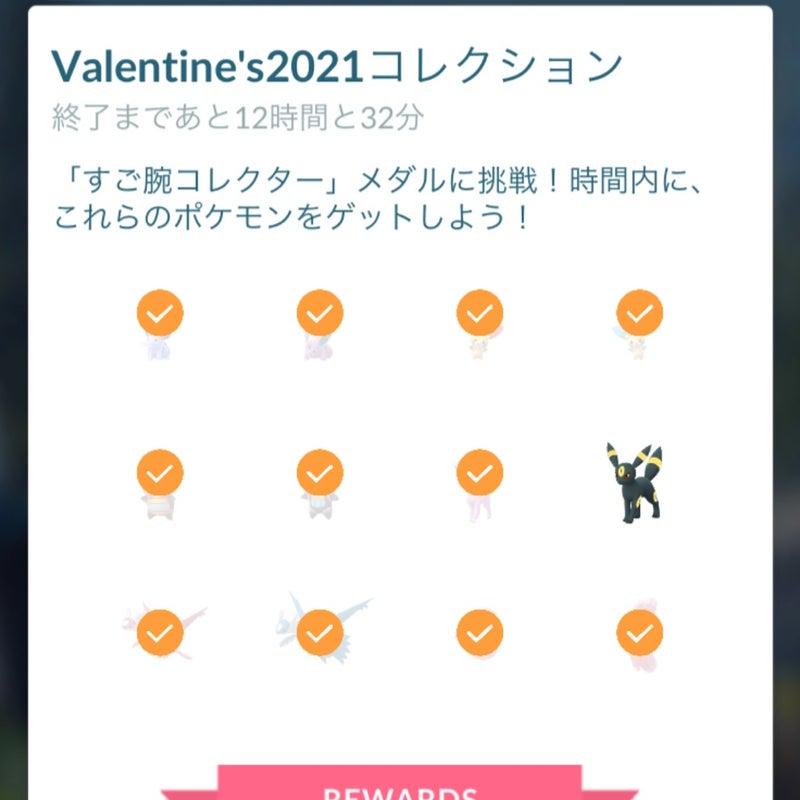 Go バレンタイン コレクション ポケモン