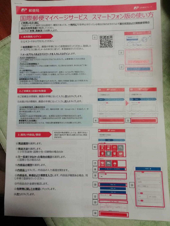 版 サービス スマートフォン 郵便 マイ 国際 ページ