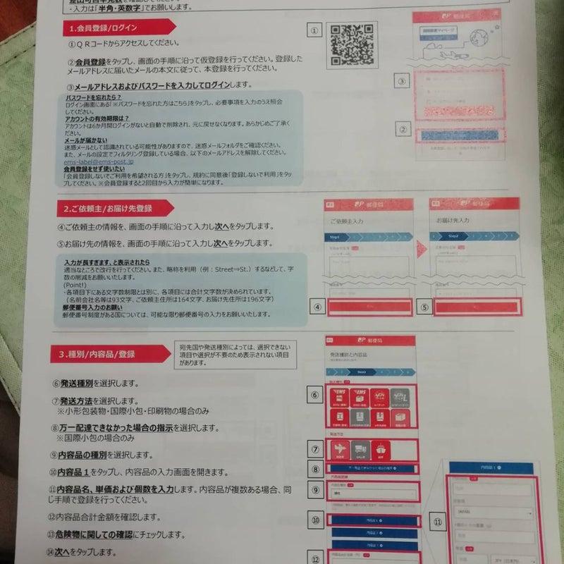 国際 郵便 マイ ページ サービス