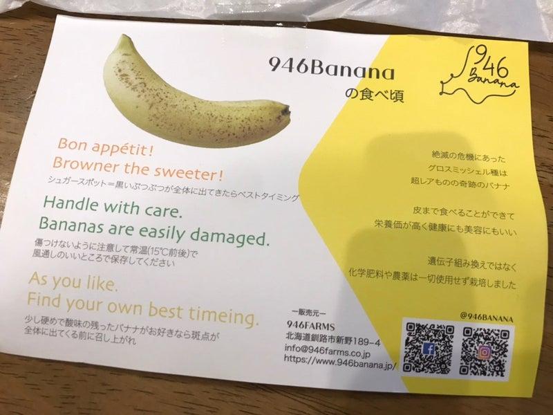 バナナ 釧路