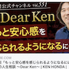 「DearKen 第551回」でご紹介されました!の画像