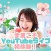 20日12時〜生ライブの画像