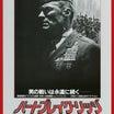 クリント・イーストウッドの映画「 ハートブレイク・リッジ 勝利の戦場」イーストウッドの監督主演!