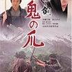 緒形拳の映画 「隠し剣 鬼の爪」 幕末の東北を舞台にした藤沢周平の名作を映画化!