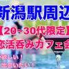 """2021/4/19(月)【新潟駅周辺】20~30代限定""""恋活呑みカフェ会"""" 19:00~の画像"""