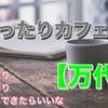 """2021/4/19(月)【万代】""""アニメ/漫画好き""""まったりカフェ会 14:00~の画像"""