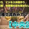 2021/4/17(土)【中央区/女池】異業種呑みカフェ会 19:00~の画像