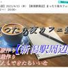 【第1回】2021/4/15(木)【新潟駅周辺】まったり夜カフェ会(フリー) 20:00~の画像