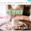 2021/4/16(金)【万代】20~30代の恋活夜カフェ会 19:00~の画像