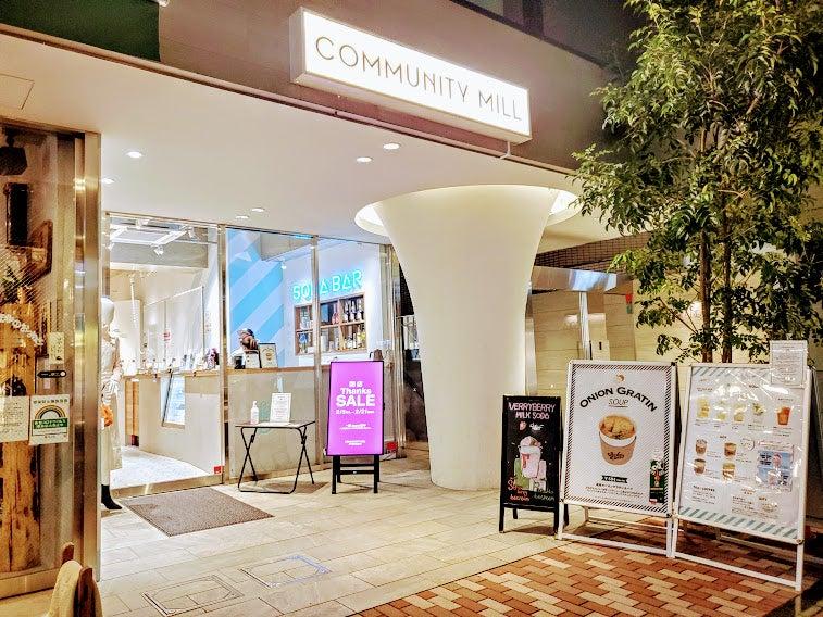 【閉店】緑道のセレクトショップ『COMMUNITY MILL & SODA BAR』今週末まで