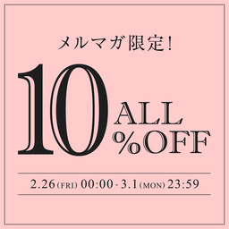 画像 メルマガ・ブログ購読者限定クーポン♡2/26~10%OFF の記事より 1つ目
