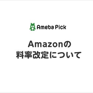 【重要 | Ameba Pick】Amazonの料率改定についての画像