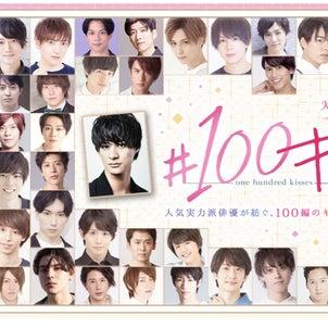スタッフより【新感覚恋愛チャット小説『#100キス』】出演のお知らせの画像
